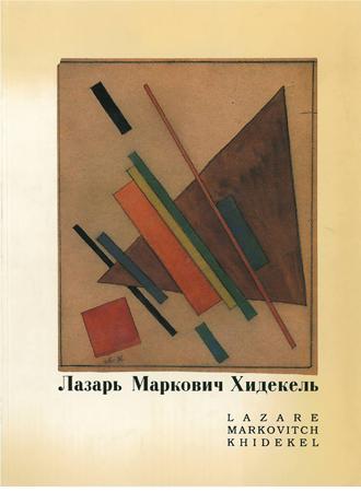 Lazare Markovitch Khidekel.Œuvres suprématistes 1920-1924